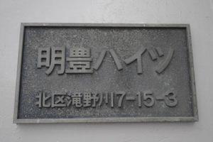 明豊ハイツの看板