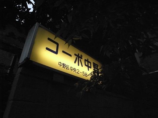 コーポ中野(中野区)の看板
