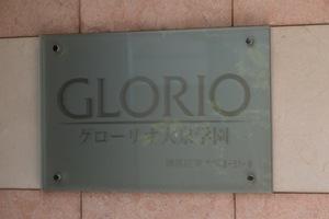 グローリオ大泉学園の看板