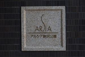 アルシア駒沢公園の看板