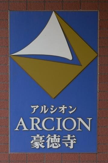 アルシオン豪徳寺の看板