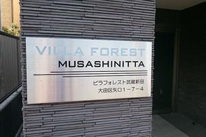 ビラフォレスト武蔵新田の看板
