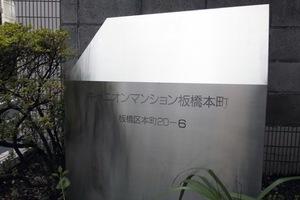 キャニオンマンション板橋本町の看板