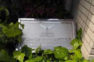 グローベルザスクエア南長崎の看板