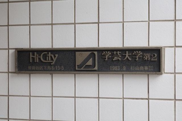 ハイシティ学芸大学第2の看板