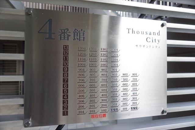 サウザンドシティ4番館の看板