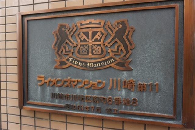 ライオンズマンション川崎第11の看板