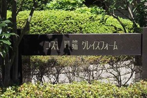 コスモ田端グレイスフォームの看板