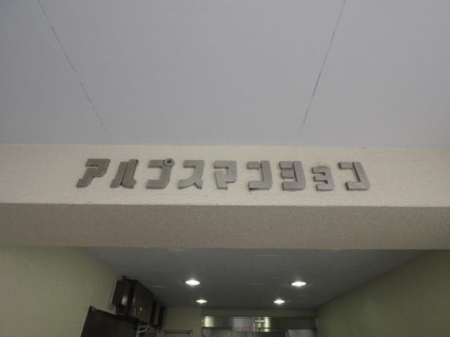 アルプスマンション板橋本町の看板