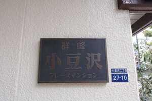 群峰小豆沢グレースマンションの看板