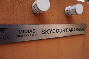 ミディアススカイコート赤坂の看板