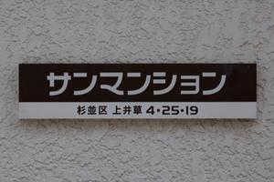 サンマンション(杉並区)の看板