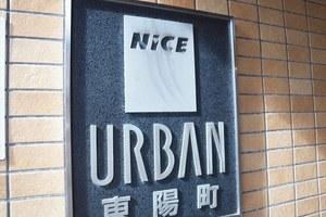 ナイスアーバン東陽町の看板