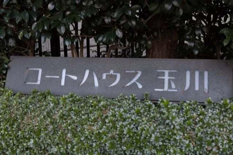 コートハウス玉川(1〜4号棟)の看板