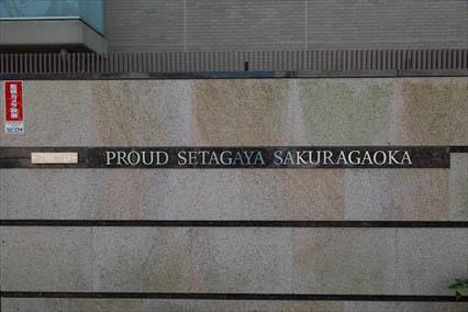 プラウド世田谷桜丘の看板