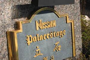 日神パレステージ立石第3の看板
