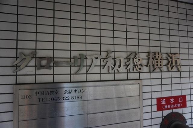 グローリア初穂横浜の看板