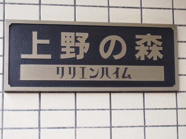 上野ノ森リリエンハイムの看板