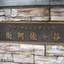 ファミールレジデンシア南阿佐ヶ谷の看板