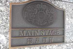 メインステージ錦糸町4の看板