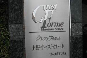 クレストフォルム上野イーストコートの看板