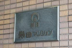 朝日瀬田マンションの看板