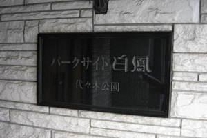 パークサイド白鳳代々木公園の看板