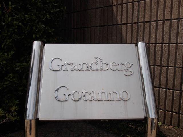 グランベルク五反野の看板