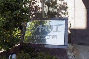 シャリエ志村3丁目の看板