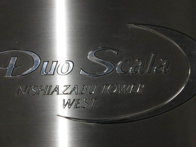 デュオスカーラ西麻布タワー(イースト・ウエスト)の看板