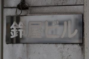 鈴屋ビルの看板