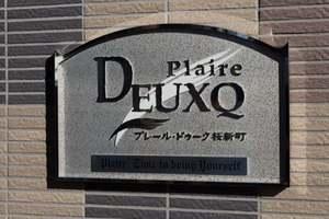 プレールドゥーク桜新町の看板