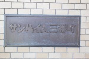サンハイム三番町の看板