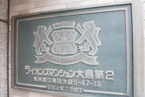 ライオンズマンション大島第2の看板