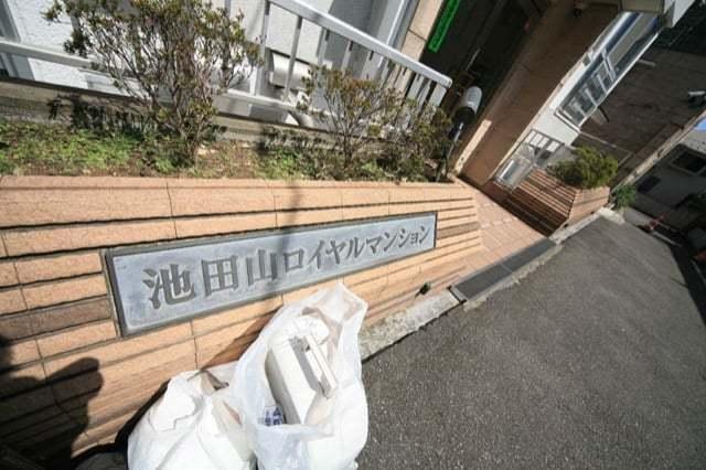 池田山ロイヤルマンションの看板