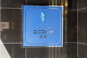 ユニフォート浅草の看板