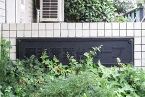 藤和青葉台コープの看板