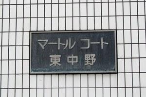 マートルコート東中野の看板