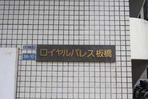 ロイヤルパレス板橋の看板