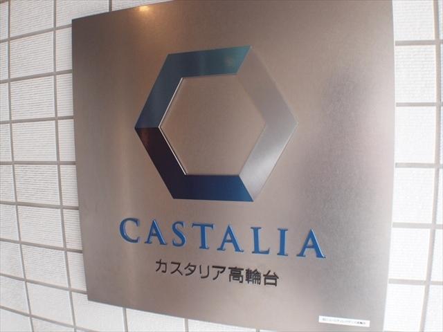 デュオスカーラ高輪台の看板