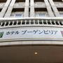 コンチェルト新宿(ホテルブーゲンビリア新宿)の看板