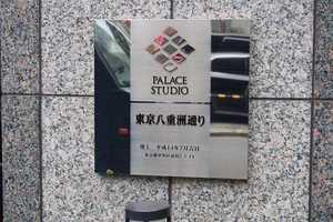 パレステュディオ東京八重洲通りの看板
