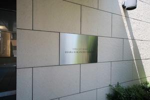 藤和シティホームズ荏原中延駅前の看板