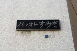パラスト墨田の看板