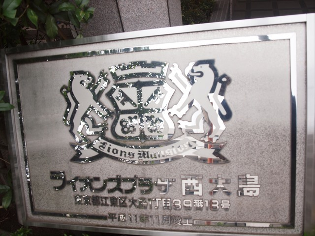 ライオンズプラザ西大島の看板