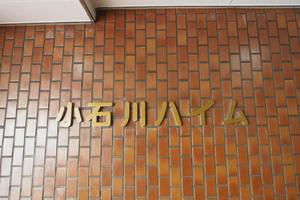 小石川ハイムの看板