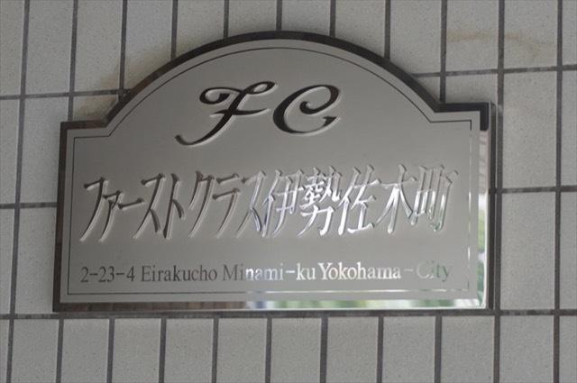 ファーストクラス伊勢佐木町の看板
