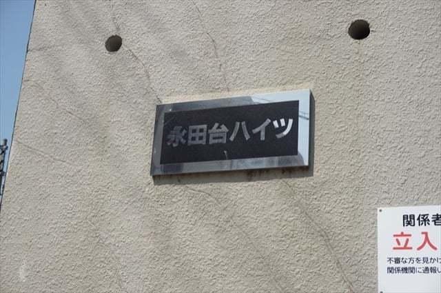 永田台ハイツの看板