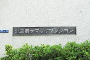 北新宿サマリヤマンションの看板