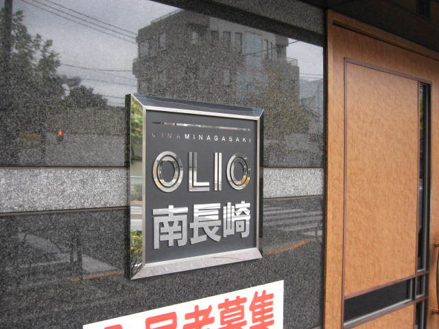 OLIO(オリオ)南長崎の看板